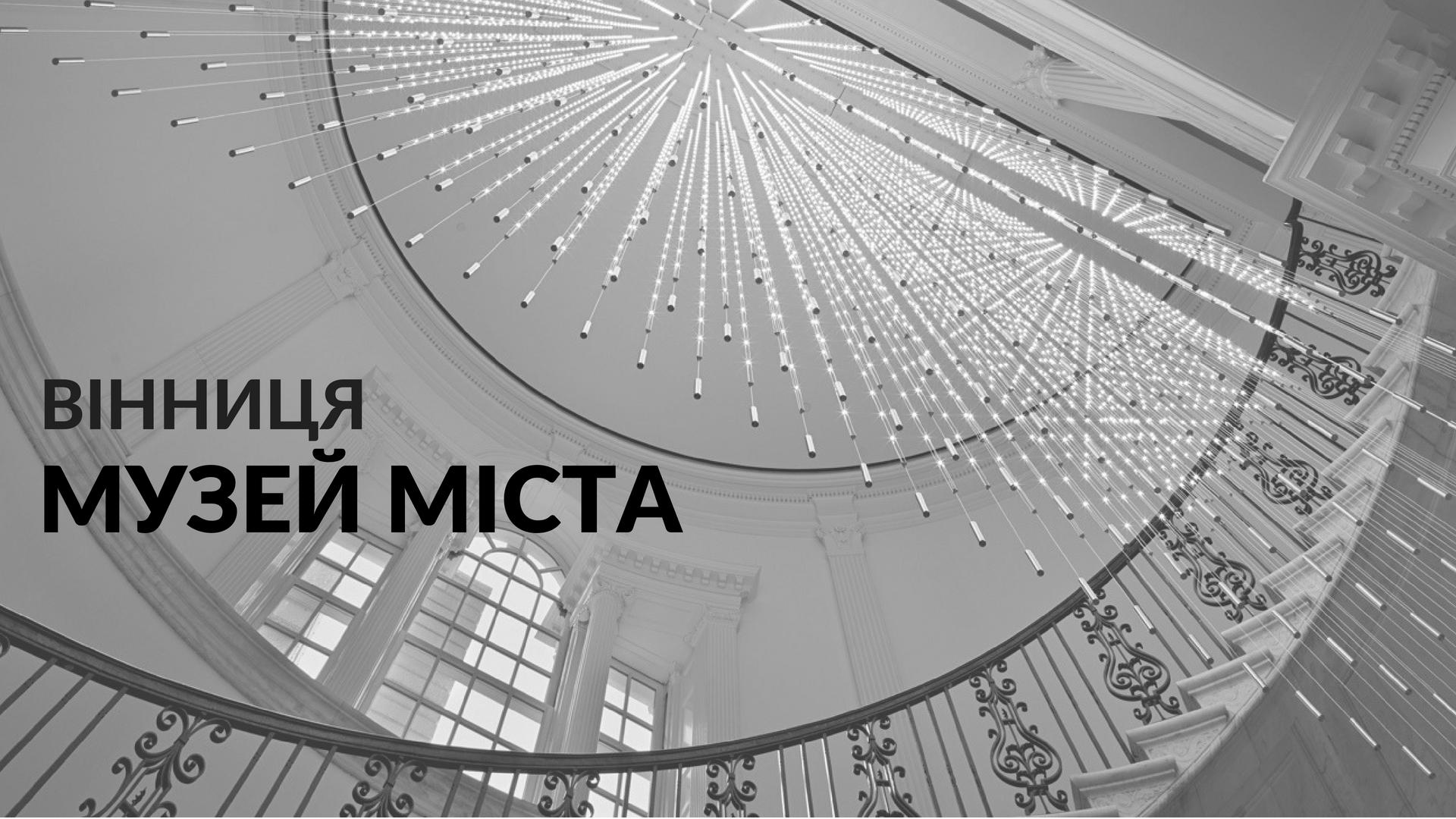 Музей Вінниці: де він може з'явитися та яким бути?