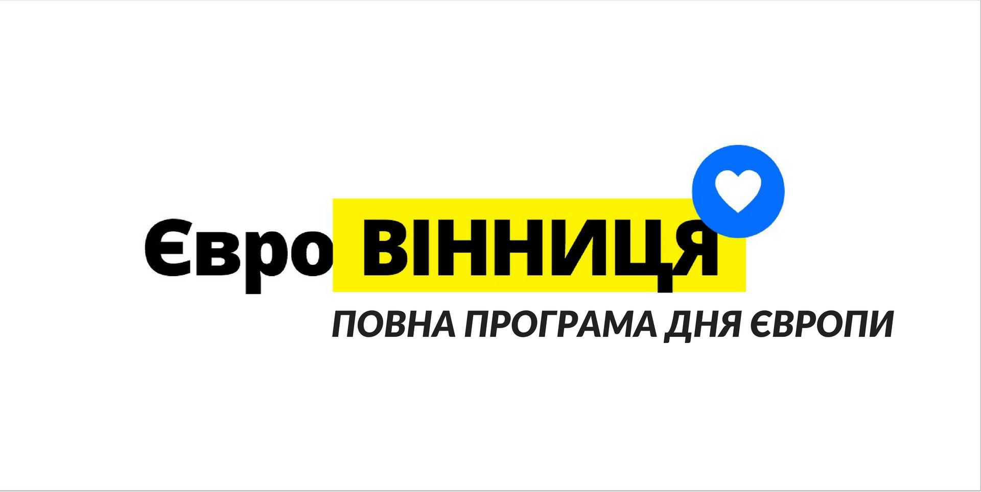 Найцікавіші події Дня Європи у Вінниці. ДЕТАЛЬНА ПРОГРАМА