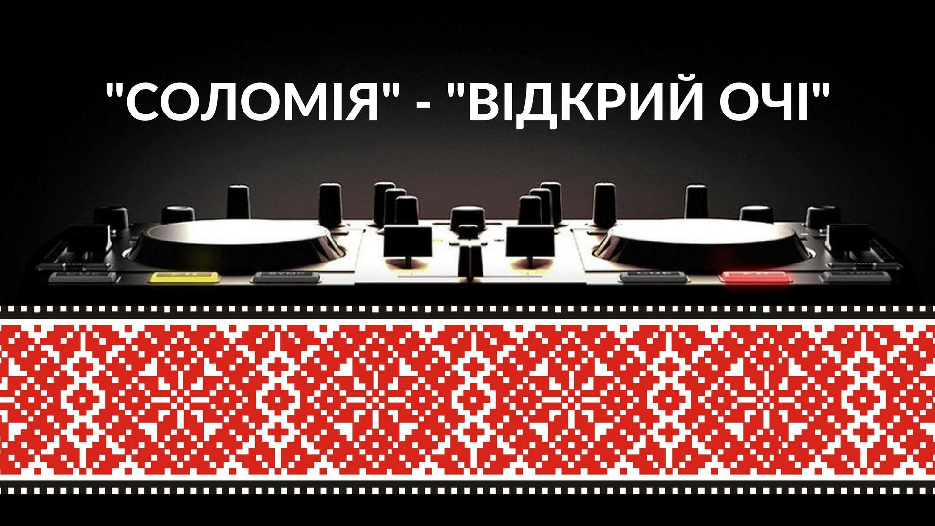 """Народні пісні в електронній обробці: хор """"Соломія"""" дасть благодійний концерт просто неба"""