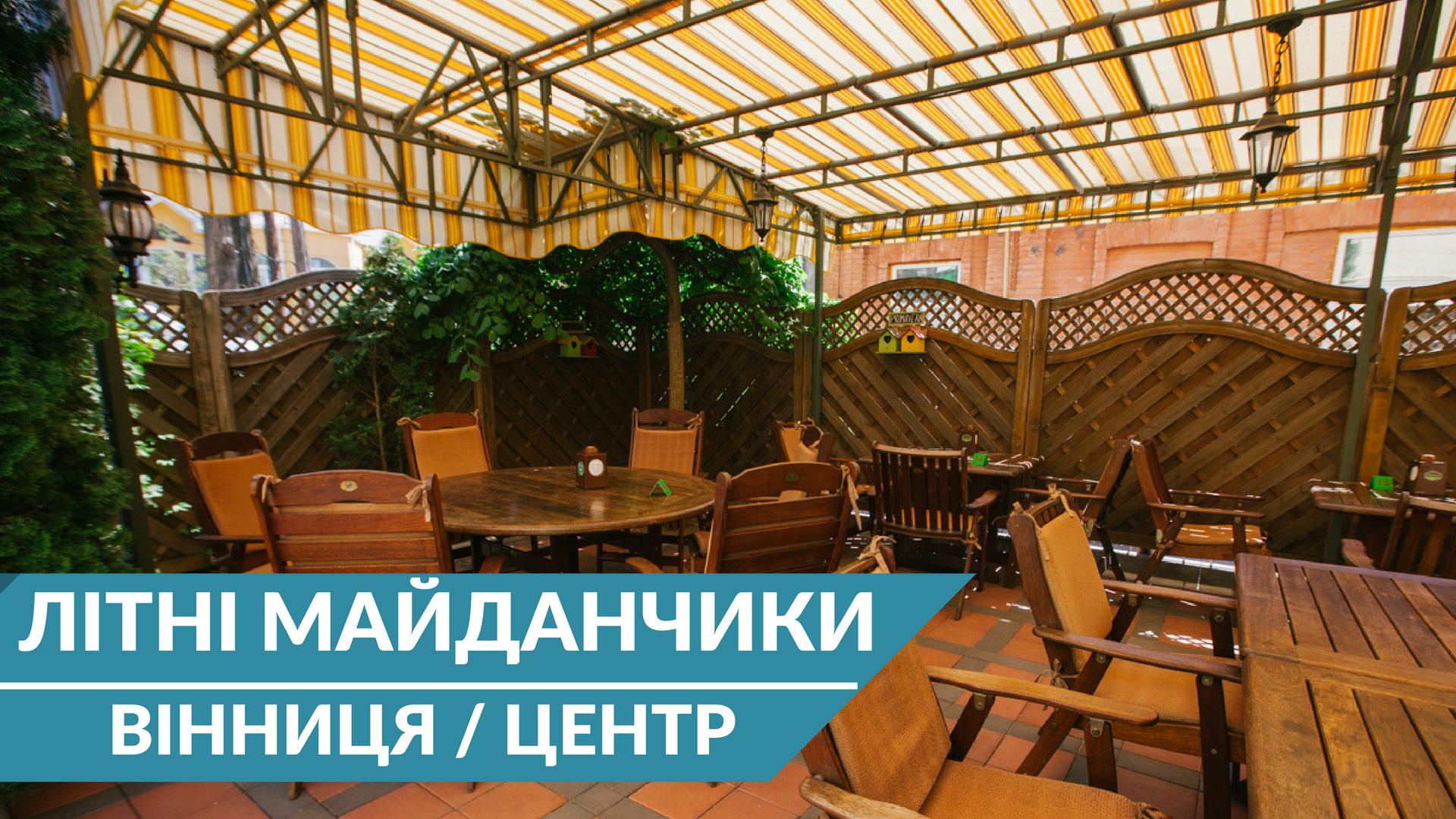 Поїсти на свіжому повітрі: огляд літніх майданчиків центру Вінниці. ФОТО/ГРАФІКА