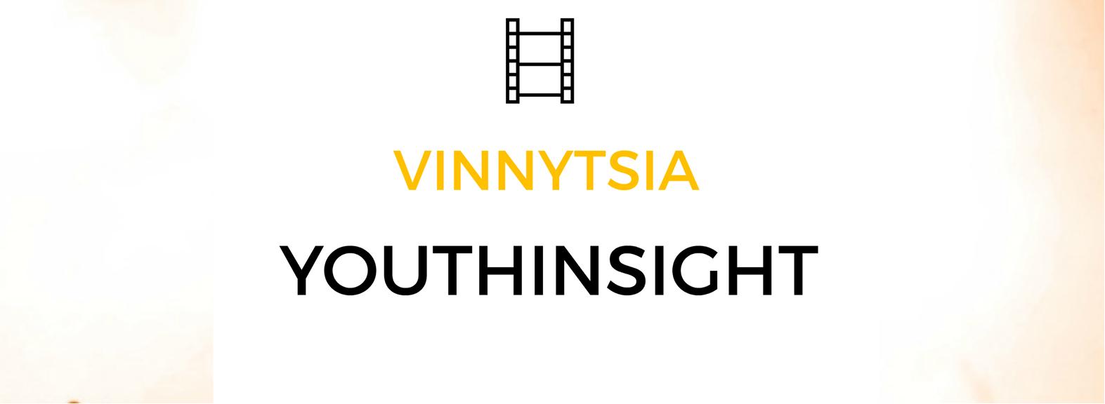 YouthInsight Festival: у Вінниці відбудуться безкоштовні покази аматорського кіно