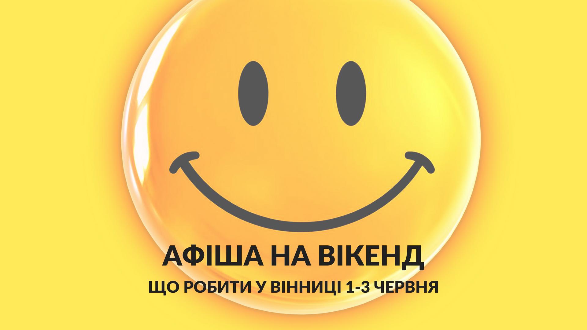 Що робити у Вінниці на вихідних: афіша на вікенд 1-3 червня