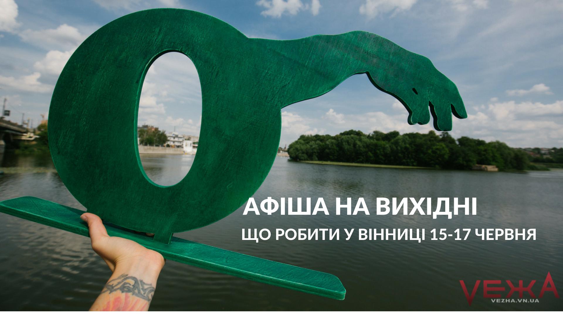 Що робити у Вінниці на вихідних: афіша на вікенд 15 – 17 червня