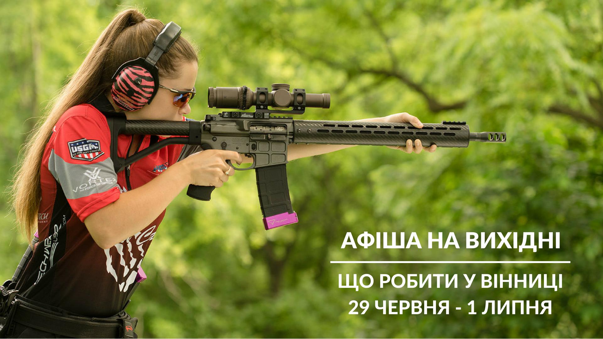 Що робити у Вінниці на вихідних: афіша на уікенд 29 червня – 1 липня