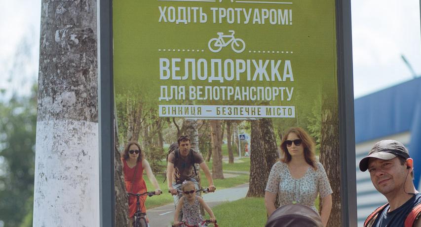 """""""Ходіть тротуаром!"""": у Вінниці з'явилася соціальна реклама про пішоходів, які """"окупували"""" велодоріжки. ФОТО"""