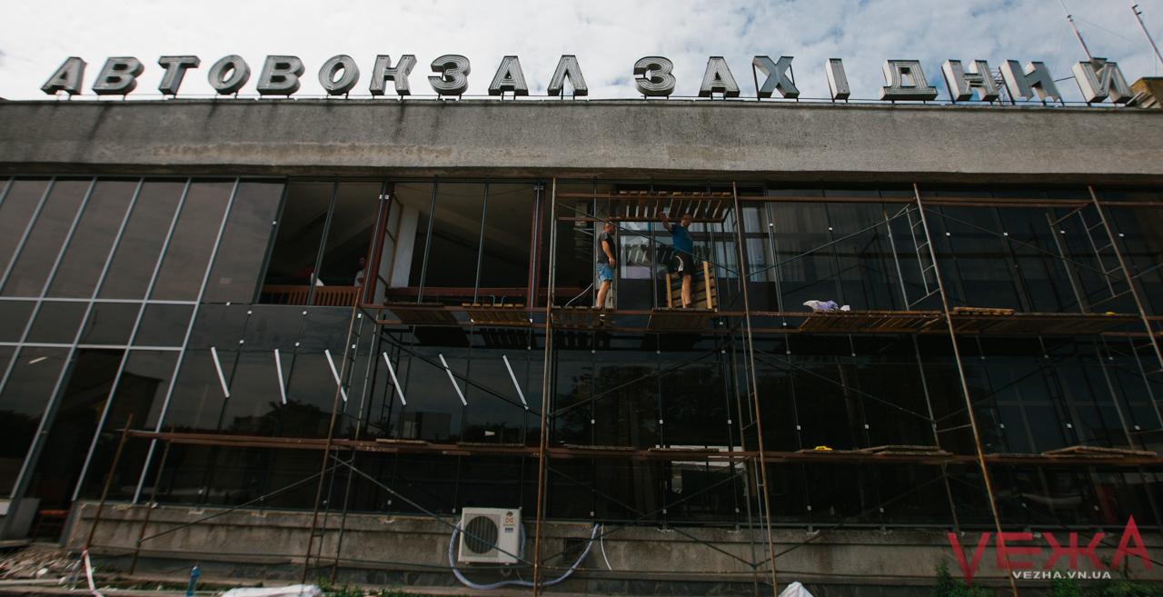 У Вінниці розпочався ремонт Західного автовокзалу. ФОТОРЕПОРТАЖ