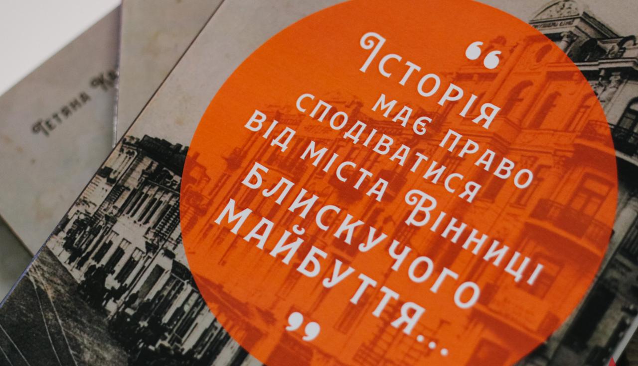 """""""Право сподіватися блискучого майбуття"""": у Вінниці презентували """"проект енциклопедії"""" про місто"""