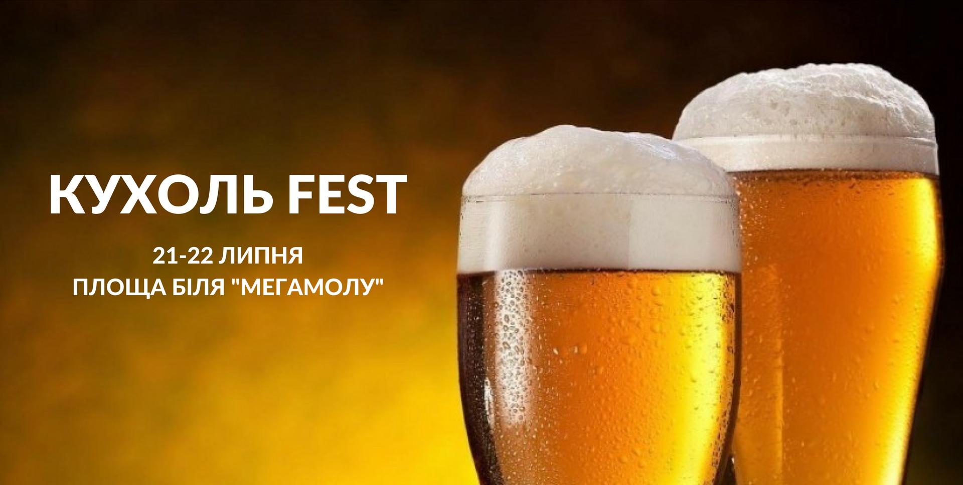 У липні у Вінниці влаштують Фестиваль пива