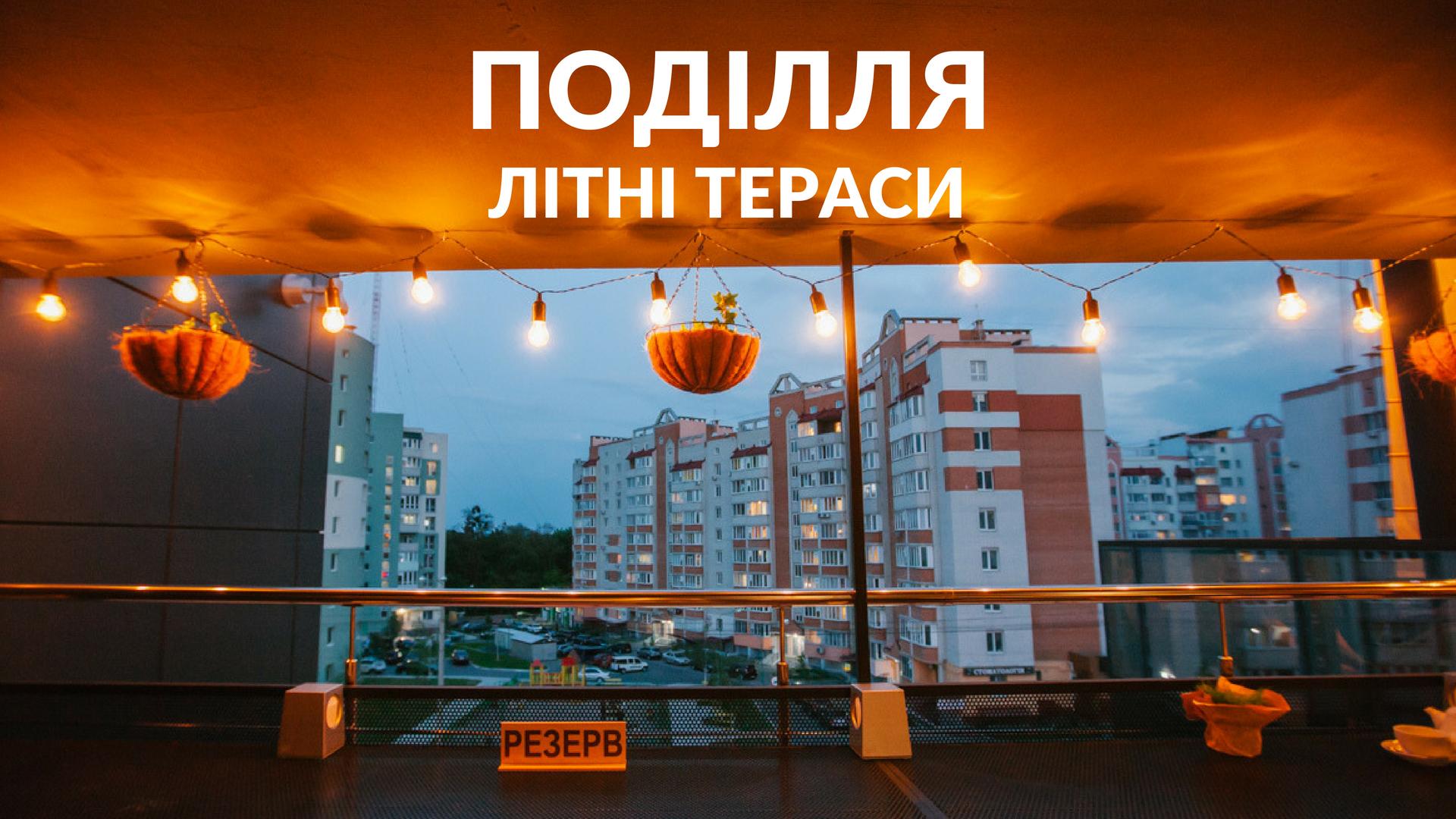 На дахах і з пивними діжками: огляд літніх майданчиків Поділля. ФОТО