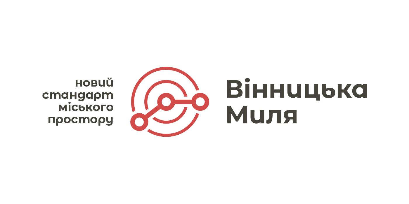 На честь проспекту Коцюбинського влаштують тиждень «Вінницької милі»