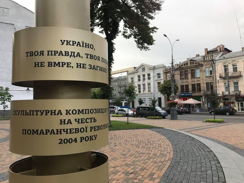 У центрі Вінниці відновили автентичні написи на пам'ятнику, присвяченому Помаранчевій революції. ФОТО