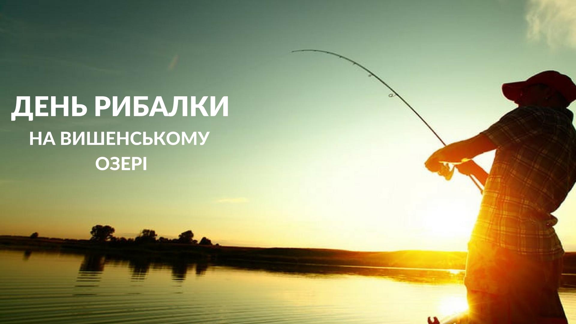 На Вишенському озері влаштують День рибалки