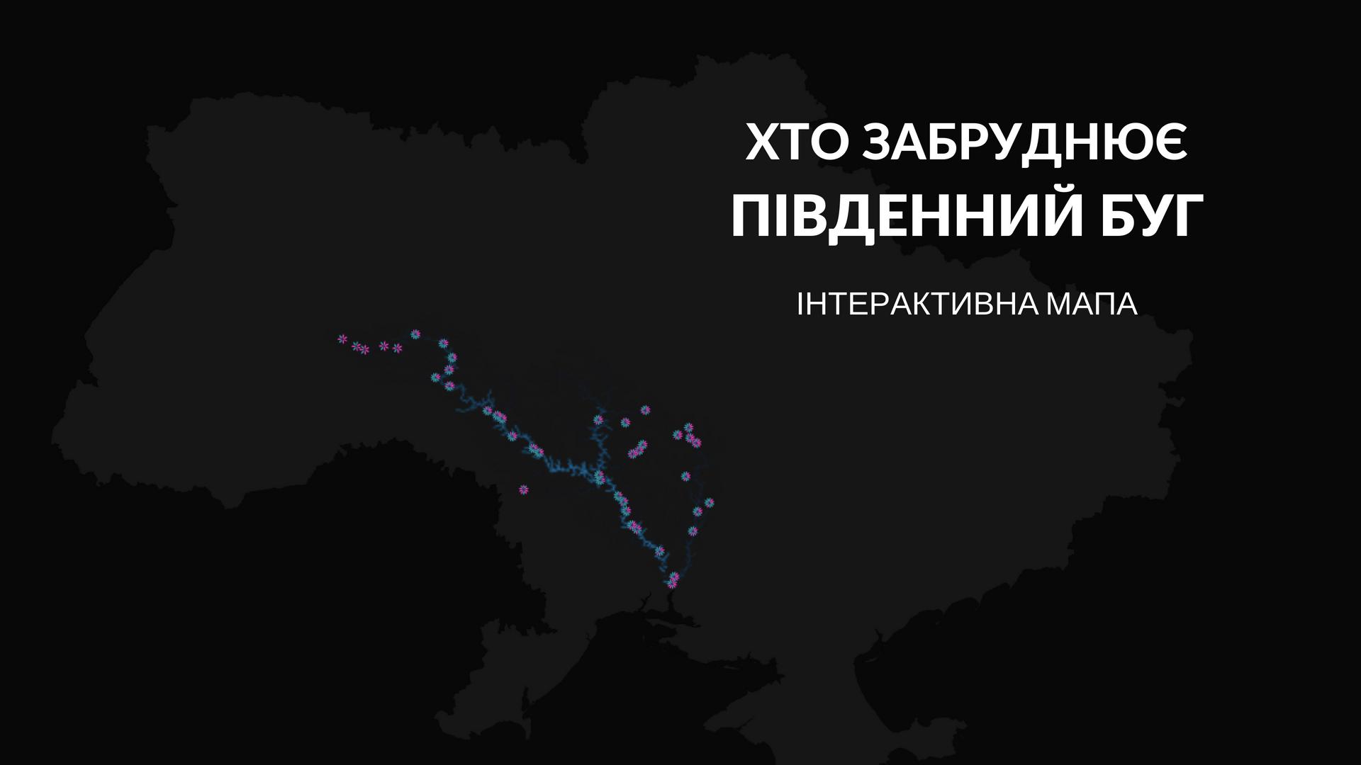 Розробили інтерактивну мапу забруднення Південного Бугу. ГРАФІКА