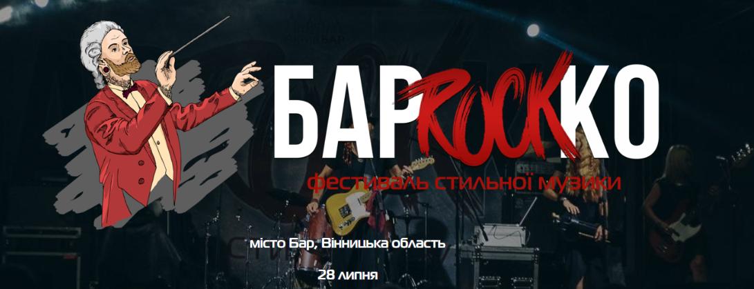 """Хедлайнерами фестивалю """"БарРокКо"""" на Вінниччині стануть """"Ролікс"""" та """"Karna"""""""