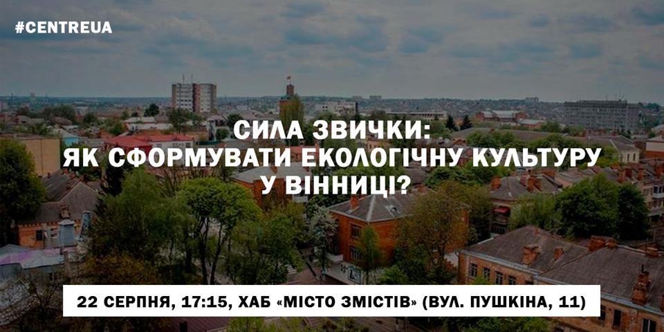 Сила звички: Як сформувати екологічну культуру у Вінниці?