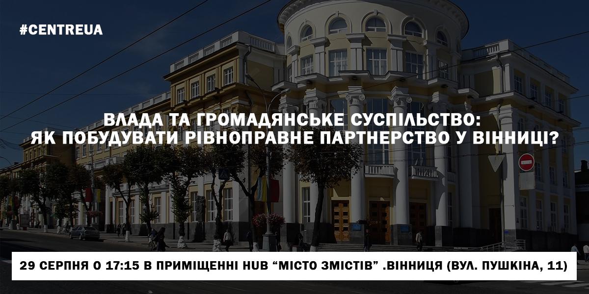 Влада та громадянське суспільство: як побудувати рівноправне партнерство у Вінниці?