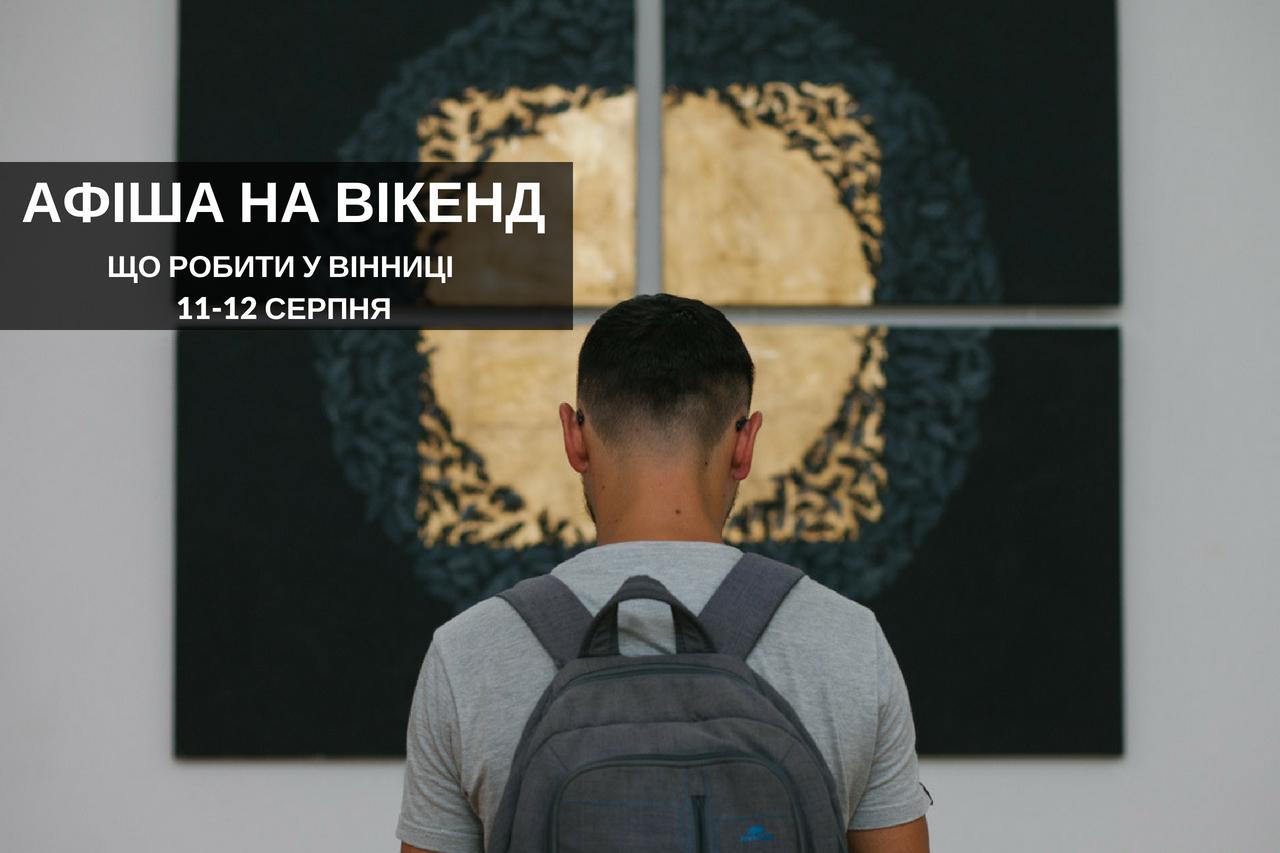 Що робити у Вінниці на вихідних: афіша на вікенд 11-12 серпня