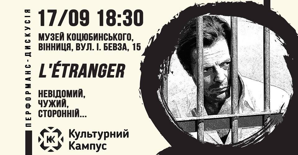 Що спільного в Коцюбинського і Камю: вінничан запрошують на літературну перформанс-дискусію