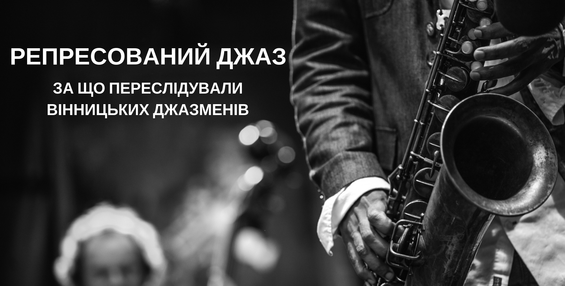 Арешти, допити та звинувачення в шпигунстві: історія вінницького джаз-ансамблю
