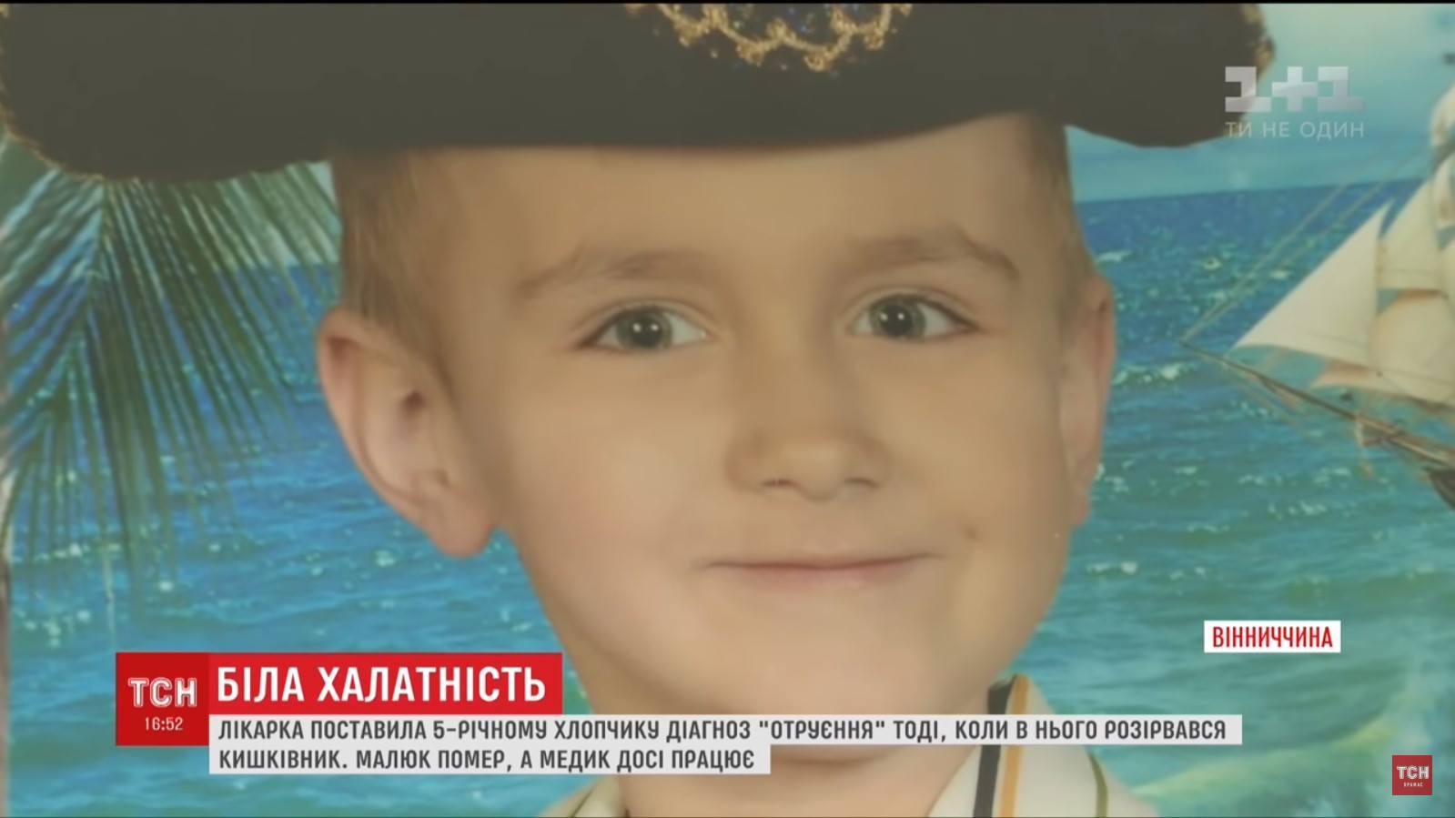 """Діагноз """"на око"""": через лікарську недбалість на Вінниччині помер 5-річний хлопчик. ВІДЕО"""