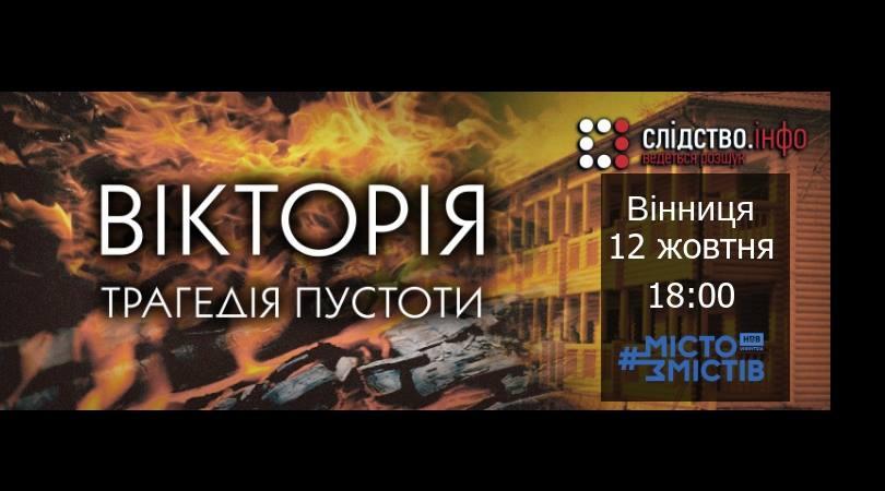 """""""Вікторія: трагедія пустоти"""": у Вінниці презентують фільм про пожежу в одеському таборі"""
