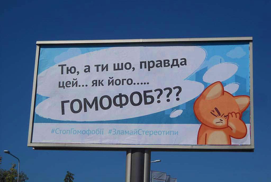 У Вінниці з'явилися білборди з котиками проти гомофобії. ФОТО