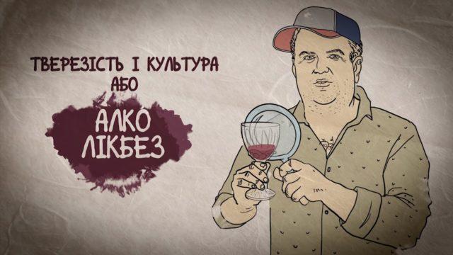 Тверезість і культура: Віктор Бронюк запустив YouТube-канал про алкоголь. ВІДЕО