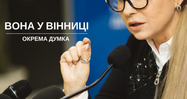 """""""Зубожіння"""", обтяжене """"експериментами над народом"""": тези Тимошенко у Вінниці"""