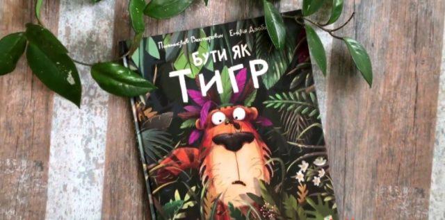 «Бути тигром – це круто»: маленьких вінничан запрошують на інтерактивну «Дитячу суботу»