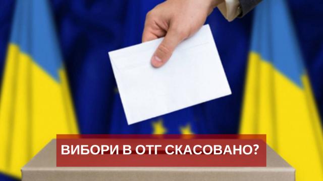 ЗМІ: на Вінниччині скасували вибори через воєнний стан