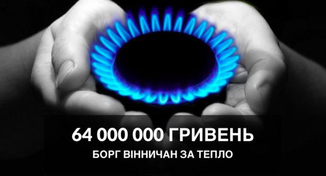 За рік борг вінничан за тепло виріс майже утричі – до 64 мільйонів