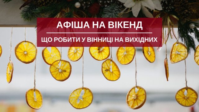 Що робити на вихідних у Вінниці: афіша на вікенд 7 – 9 грудня
