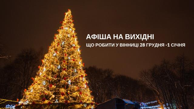 Що робити у Вінниці на вихідних: афіша на новорічний вікенд 28 грудня – 1 січня