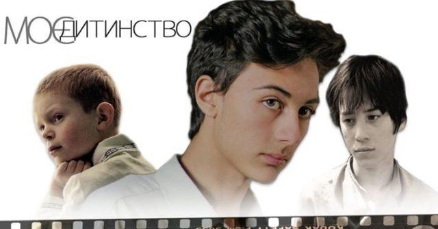 """У Вінниці презентують міжнародну кінотрилогію """"Моє дитинство"""""""
