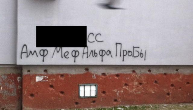 """""""Зупинити наркотерор"""": активісти закликають об'єднати зусилля в боротьбі проти реклами наркотиків у Вінниці"""