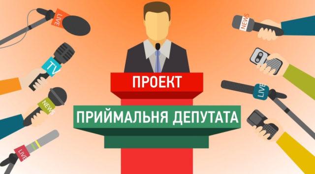 Для громадян запущено онлайн-мапи приймалень депутатів місцевих рад з 9-ти областей