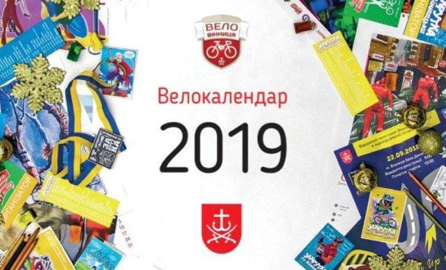 У Вінниці презентують велокалендар на 2019 рік