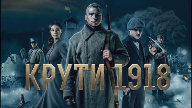 """Завтра у Вінниці відбудеться допрем'єрний показ фільму """"Крути 1918"""""""