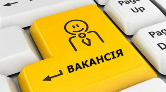 У Вінницьку обласну раду шукають нових фахівців: перелік вакансій