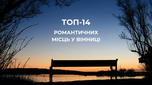 Вінниця романтична: ТОП-14 місць для прогулянок парами. ФОТО