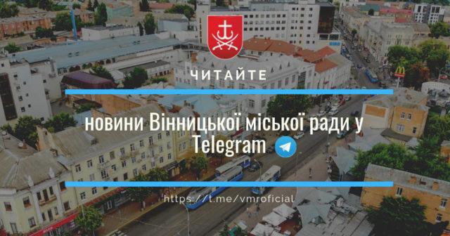 Вінницька міська рада завела telegram-канал