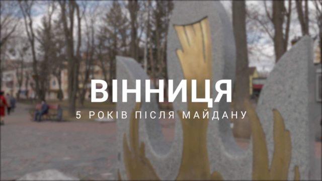 Вінниця: Революція. П`ять років після Майдану