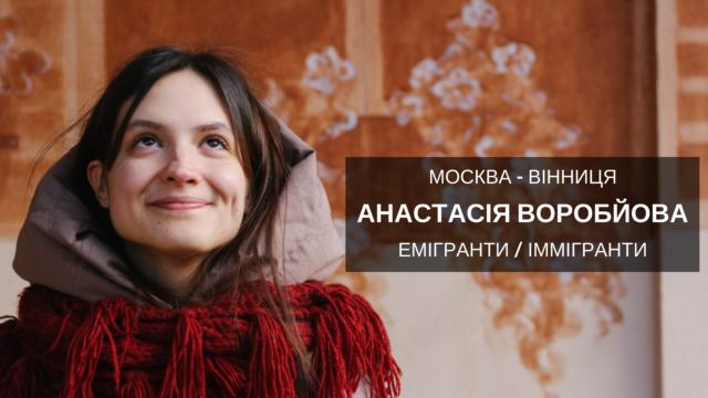 """Анастасія Воробйова: """"У Москві агресія у повітрі. З Вінниці переїду лише якщо відчую загрозу"""""""