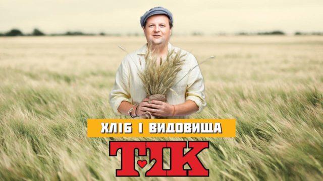 Хліба і видовища: гурт «ТІК» анонсував всеукраїнський тур і випустив «передвиборчий екшн». ВІДЕО