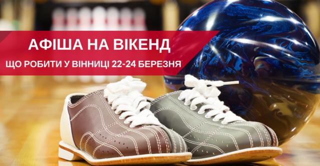 Що робити у Вінниці на вихідних: афіша на вікенд 22-24 березня