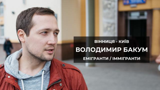 Режисер Володимир Бакум: «Навіть мешкаючи в Києві відчуваю себе вінничанином»