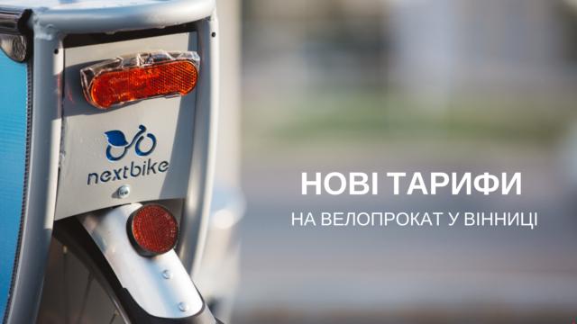 Вінницький Муніципальний велопрокат підвищить тарифи в новому сезоні