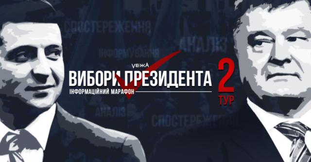 """21 квітня на Vежі – інформаційний марафон """"Вибори Президента. Другий тур"""""""