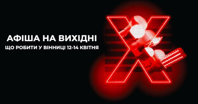 Що робити у Вінниці на вихідних: афіша на 12-14 квітня