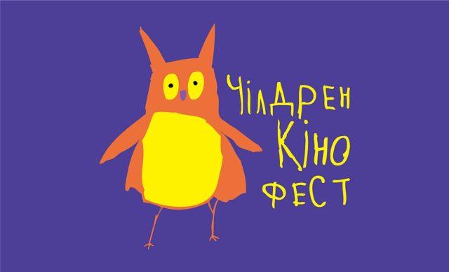 У Вінниці відбудеться фестиваль фільмів для дітей та підлітків «Чілдрен Кінофест». ПРОГРАМА